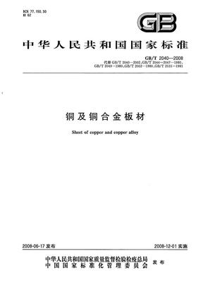 标准:GB T 2040-2008.pdf