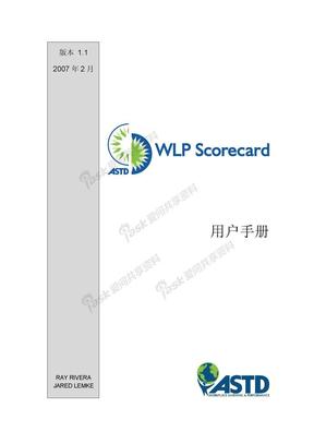 工具33-1 ASTD WLP计分卡-用户指南.doc