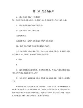 数据库系统概论第五版课后习题答案王珊版.doc
