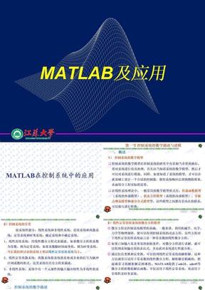第四章、MATLAB在控制系统中的应用.ppt