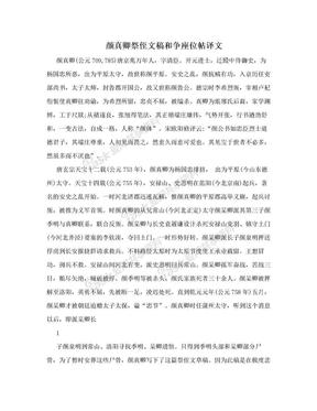 颜真卿祭侄文稿和争座位帖译文.doc