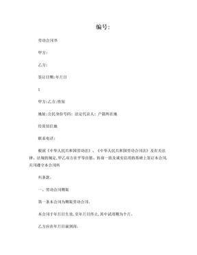 劳动合同模板模板.doc