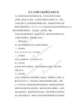 市人力资源专场招聘会实施方案.doc