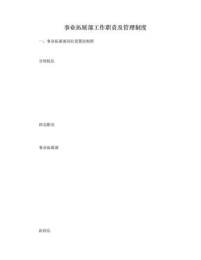 事业拓展部工作职责及管理制度.doc