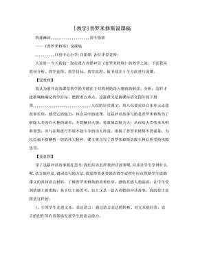 [教学]普罗米修斯说课稿.doc