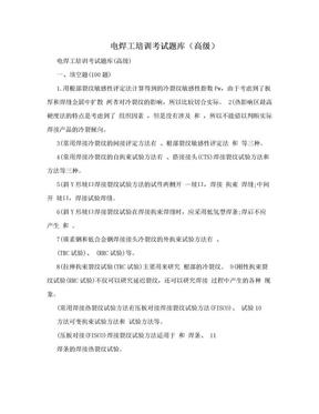 电焊工培训考试题库(高级).doc