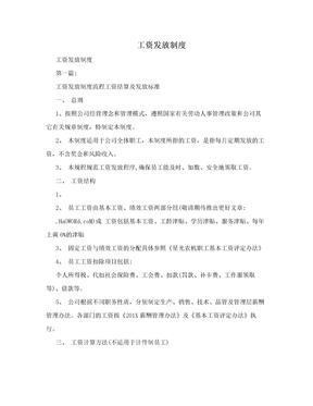 工资发放制度.doc