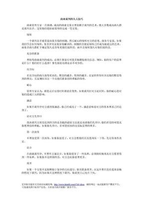商业谈判的九大技巧.doc