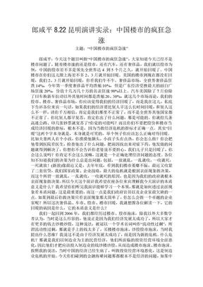 郎咸平8.22昆明演讲实录:中国楼市的疯狂急涨.doc
