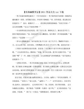 【经典幽默笑话】2011笑话大全txt下载.doc