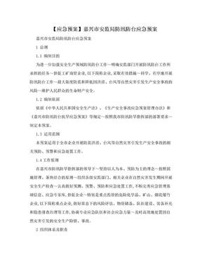 【应急预案】嘉兴市安监局防汛防台应急预案.doc