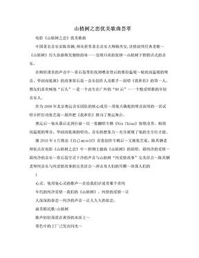 山楂树之恋优美歌曲荟萃.doc