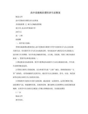 高中思想政治课经济生活教案.doc