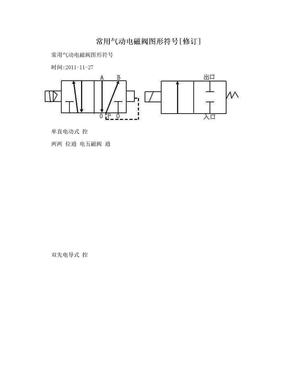 常用气动电磁阀图形符号[修订].doc