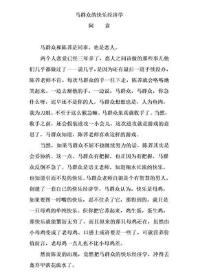 中篇小说-阿袁-《马群众的快乐经济学》.doc