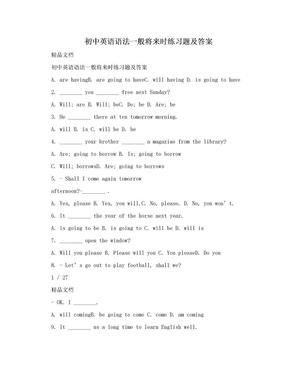 初中英语语法一般将来时练习题及答案.doc