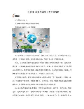 互联网 营销咨询的十大营销战略.doc