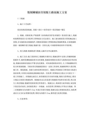 铣刨沥青混凝土路面施工方案.doc