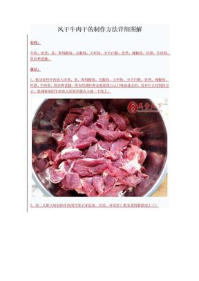 风干牛肉干的制作方法详细图解.docx