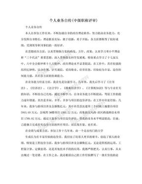 个人业务自传(中级职称评审).doc
