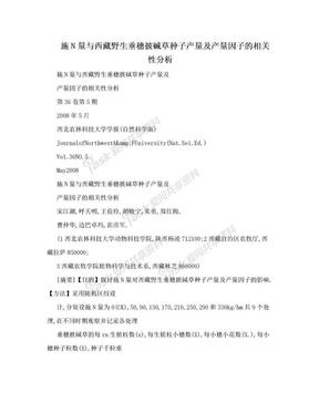 施N量与西藏野生垂穗披碱草种子产量及产量因子的相关性分析.doc