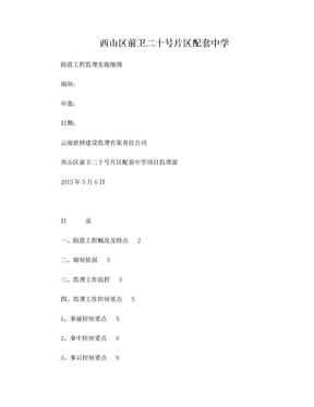 隔震支座监理实施细则.doc