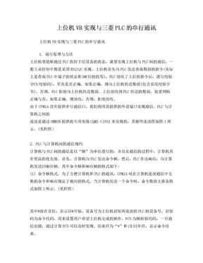 上位机VB实现与三菱PLC的串行通讯.doc