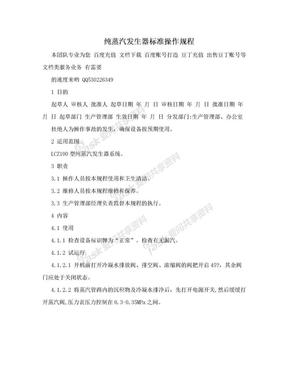 纯蒸汽发生器标准操作规程.doc