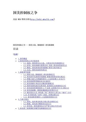 国美控制权之争.doc