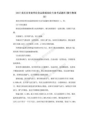 2017重庆市事业单位食品检验岗位专业考试题库(微生物部分).doc
