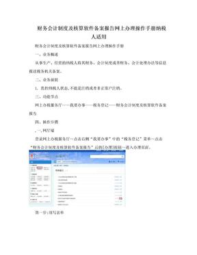 财务会计制度及核算软件备案报告网上办理操作手册纳税人适用.doc