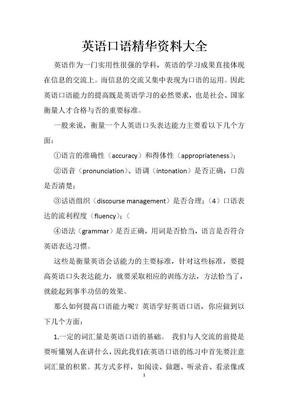 英语口语精华大全.docx