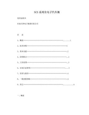 SCS电子汽车衡使用说明书.doc