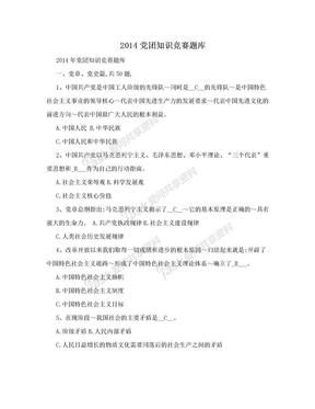 2014党团知识竞赛题库.doc