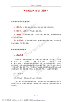 酒田战法(图解).pdf
