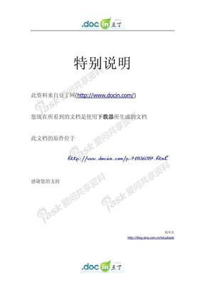 江苏省计算机三级(偏硬)_试卷11.pdf