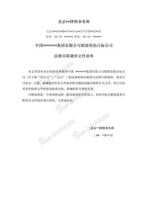 目标公司法律尽职调查清单-北京律师事务所版.docx