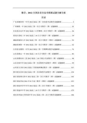 2012届数学(理)全国各省市高考模拟试题全解全析.doc
