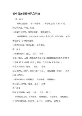 初中語文基礎知識點歸納.doc