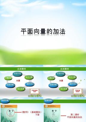 广东省创新杯说课大赛数学类一等奖作品:平面向量的加法说课课件.ppt