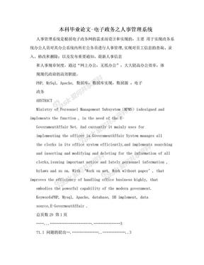 本科毕业论文-电子政务之人事管理系统.doc
