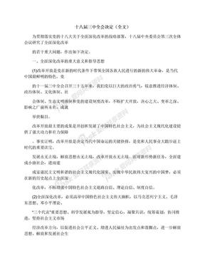 十八届三中全会决定(全文).docx