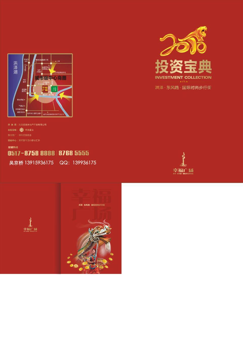 洪泽幸福广场招商手册.ppt