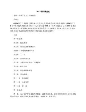 2015劳动法全文.docx