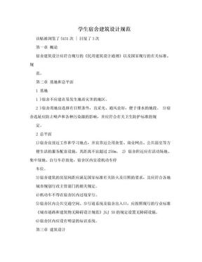 学生宿舍建筑设计规范.doc