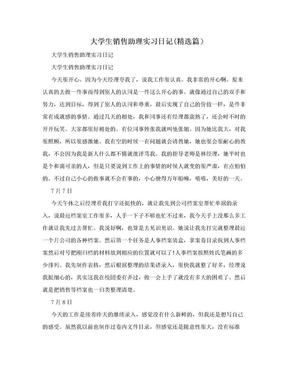 大学生销售助理实习日记(精选篇).doc