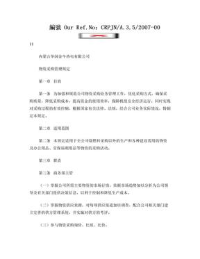 物资采购管理规定.doc