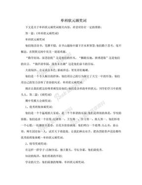 单科状元颁奖词.doc