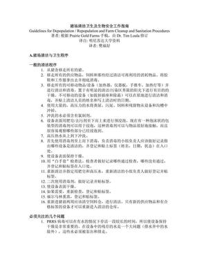 猪场清洁卫生及生物安全工作指南 .pdf