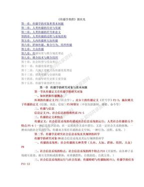 传播学教程考研(自己整理彩色版笔记).doc